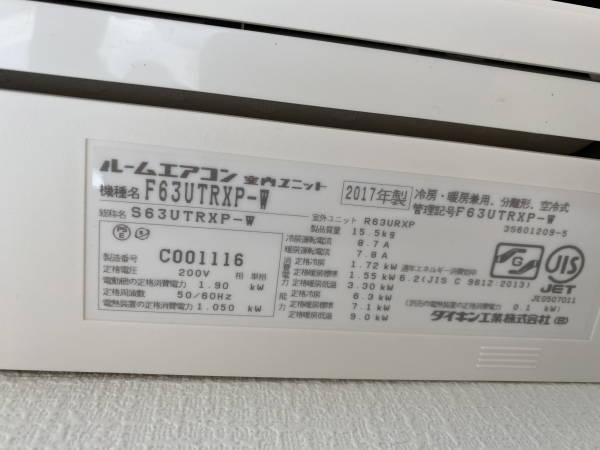 daikin f63utrxp-w