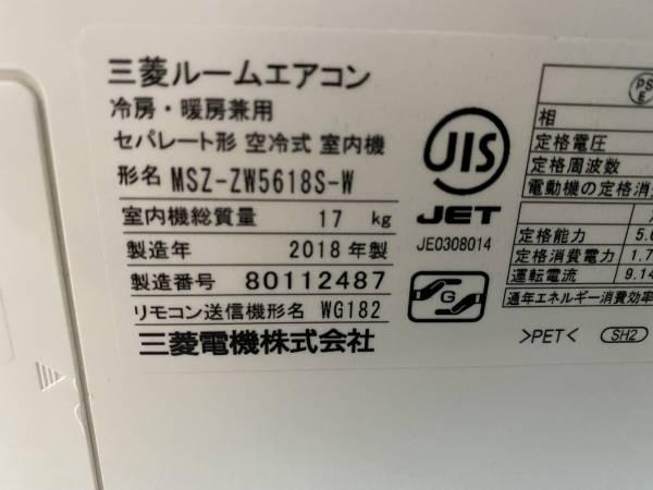 MSZ-ZW5618S-W